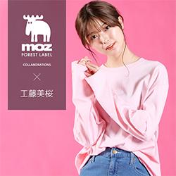 工藤美桜×moz FOREST LABEL コラボ長袖Tシャツ