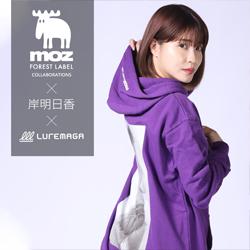 岸明日香×moz FOREST LABEL コラボプルオーバーパーカー